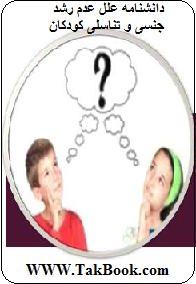 دانلود کتاب علل عدم رشد جنسی و تناسلی کودکان