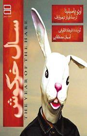 دانلود کتاب صوتی سال خرگوش