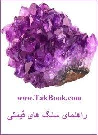 دانلود کتاب راهنمای سنگ های قیمتی