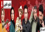 سریال ایرانی گلشیفته