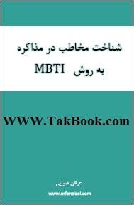 دانلود کتاب شناخت مخاطب در مذاکره به روش MBTI