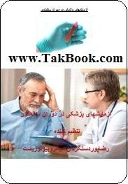دانلود کتاب آزمایش های پزشکی در دوران سالمندی