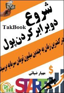دانلود کتاب آموزش شروع دو برابر کردن پول