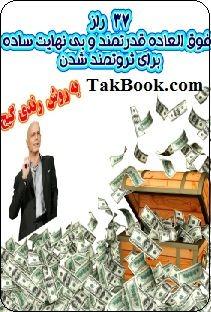 دانلود کتاب 37 راز ساده ثروتمند شدن