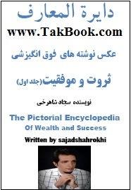 دانلود کتاب عکس نوشته های فوق انگیزشی ثروت و موفقیت