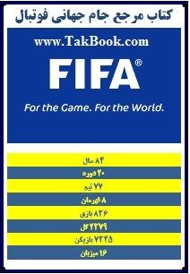 دانلود کتاب مرجع جام جهانی فوتبال FIFA