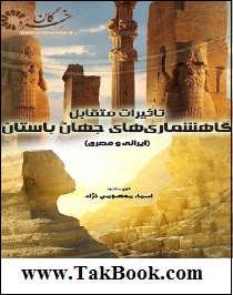 دانلود کتاب تاثیرات متقابل گاهشماری های جهان باستان