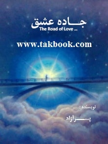 دانلود کتاب داستان جاده عشق