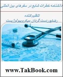 دانلود کتاب دانشنامه خطرات شایع در سفرهای بین المللی