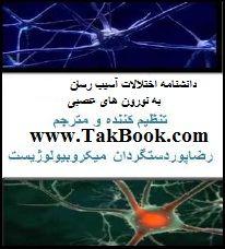 دانلود کتاب دانشنامه اختلالات آسیب رسان به نورون های عصبی