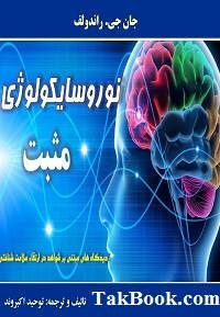 دانلود کتاب نوروسایکولوژی مثبت