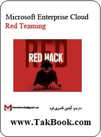 دانلود کتاب آشنایی با تیم قرمز مایکروسافت