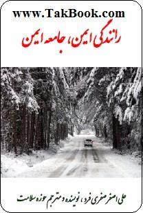 دانلود کتاب رانندگی ایمن جامعه ایمن