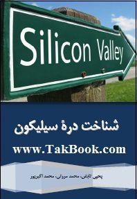 دانلود کتاب شناخت دره سیلیکون