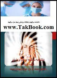 دانلود کتاب دانشنامه سرگیجه و اختلالات زمینه ساز آن