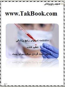 دانلود کتاب تستهای رایج پزشکی