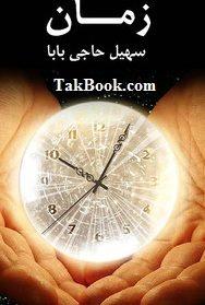 دانلود کتاب زمان بزرگترین راز هستی