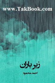 دانلود کتاب داستان کوتاه زیر باران