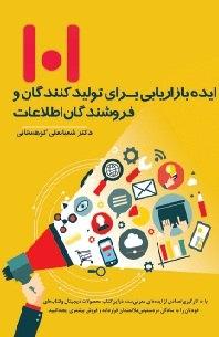 دانلود کتاب 101 ایده بازاریابی برای تولید کنندگان