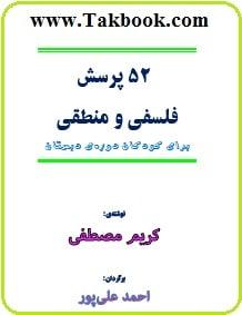 دانلود کتاب 52 پرسش فلسفی و منطقی برای کودکان