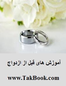 دانلود کتاب آموزش های پیش از ازدواج