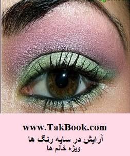 دانلود کتاب آرایش در سایه رنگ ها _ ویژه ی خانمها