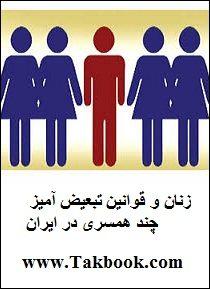 دانلود کتاب زنان و قوانین تبعیض آمیز چند همسری