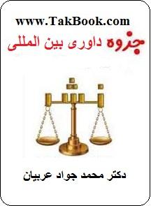 دانلود کتاب داوری بین المللی