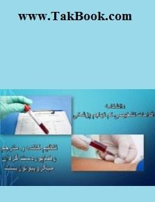 دانلود کتاب دانشنامه اقدامات تشخیصی کم تهاجمی پزشکی