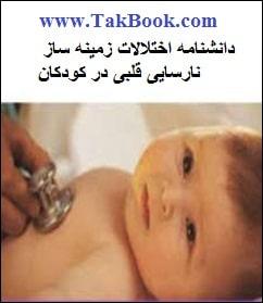دانلود کتاب اختلالات نارسایی قلبی کودکان