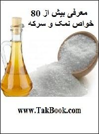 دانلود کتاب معرفی بیش از 80 خواص نمک و سرکه