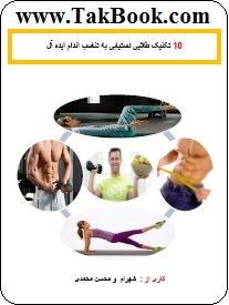 دانلود کتاب 10 تکنیک دستیابی به تناسب اندام