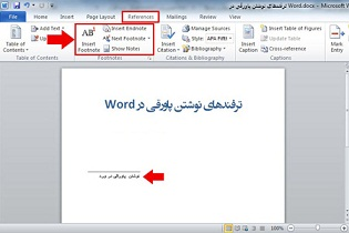 ترفند ورد _ اضافه کردن پاورقی در word