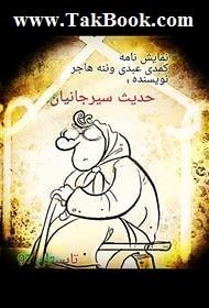 دانلود کتاب نمایشنامه کمدی عبدی و ننه هاجر