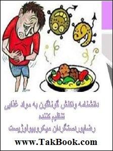 دانلود کتاب دانشنامه واکنش گوناگون به مواد غذایی