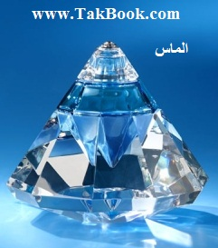 دانلود کتاب الماس