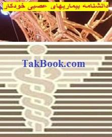 دانلود کتاب دانشنامه بیماریهای عصبی خودکار
