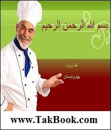 دانلود کتاب آموزش آشپزی برای 30 روز