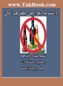 دانلود کتاب عوارض مصرف الکل