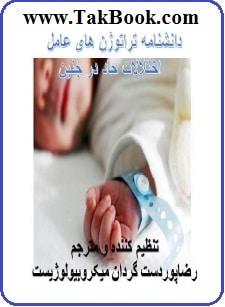 دانلود کتاب دانشنامه تراتوژن های عامل اختلالات حاد در جنین