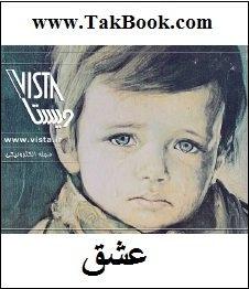 دانلود مجله ویستا _ عشق