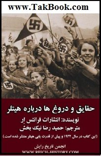 دانلود کتاب حقایق و دروغ ها درباره هیتلر