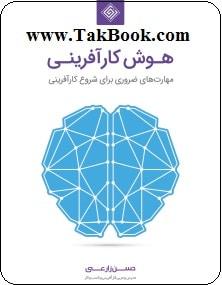 دانلود کتاب هوش کارآفرینی