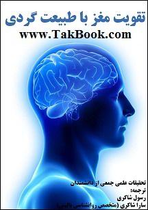 دانلود کتاب تقویت کارکرد مغز با طبیعت گردی