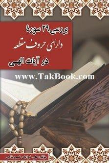 دانلود کتاب بررسی 29 سوره حروف مقطعه در قرآن