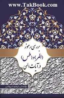 دانلود کتاب بررسی رموز مبارک المر و طس در قرآن