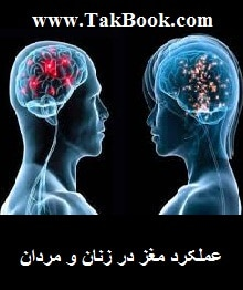دانلود کتاب عملکرد مغز در زنان و مردان