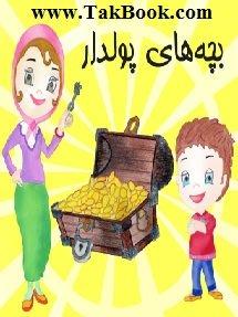دانلود کتاب بچه های پولدار