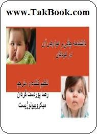 دانلود کتاب دانشنامه بیماریهای ناشی از چاقی در کودکان