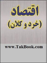 دانلود کتاب علم اقتصاد _ اقتصاد خرد و کلان